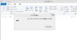 USBメモリーが認識されない